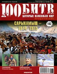 Сарыкамыш — 1914–1915