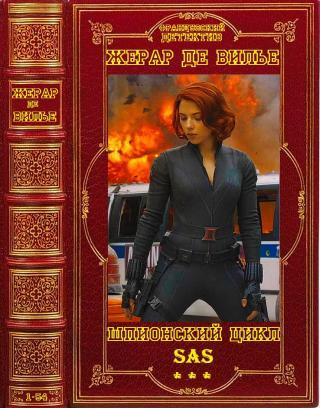 SAS. Книги 1-54 [компиляция]