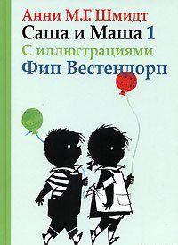 Саша и Маша - 1