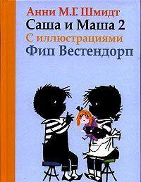 Саша и Маша - 2