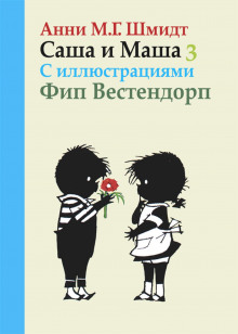 Саша и Маша - 3