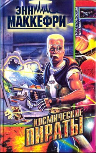 Сассинак