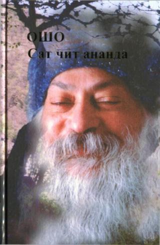 Сат Чит Ананда