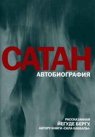 Сатан: Автобиография, рассказанная Йегуде Бергу, автору книги «Сила каббалы»