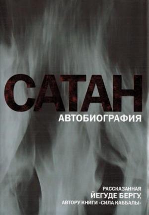 Сатан Автобиография, рассказанная Йегуде Бергу