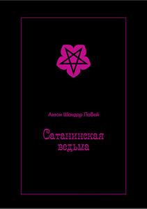 Сатанинская Ведьма [перевод сообщества budni_anhumanov]