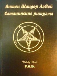Сатанинские ритуалы