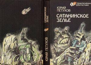САТАНИНСКОЕ ЗЕЛЬЕ (сборник)