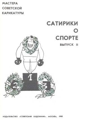 Сатирики о спорте. Выпуск ІІ
