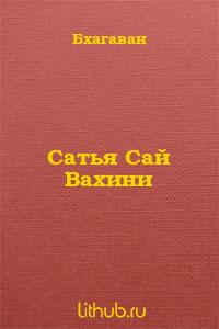 Сатья Сай Вахини