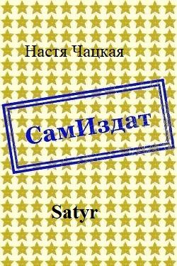 Satyr [СИ]