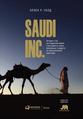 SAUDI, INC. История о том, как Саудовская Аравия стала одним из самых влиятельных государств на геополитической карте мира