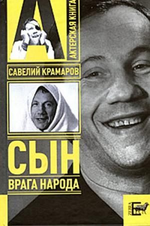 Савелий Крамаров. Cын врага народа