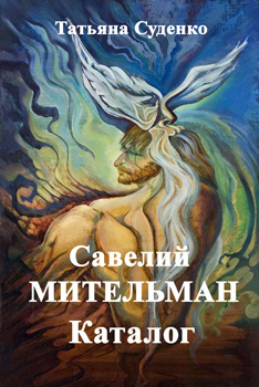Савелий Мительман