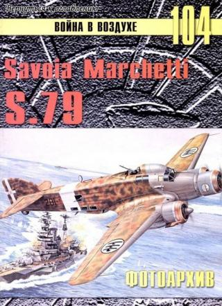 Savoia Marchetti S.79 Фотоархив