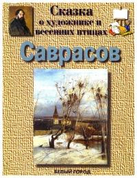 Саврасов. Сказка о художнике и весенних птицах