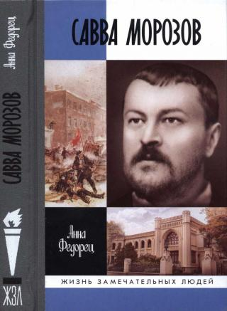 Савва Морозов [Maxima-Library]