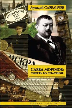 Савва Морозов: Смерть во спасение