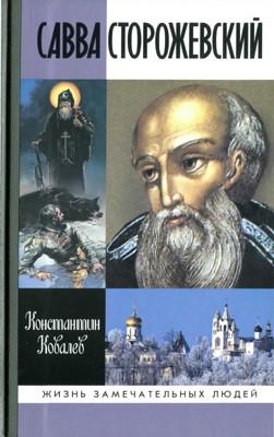 Савва Сторожевский. Жизнеописание: факты и мифы, предания и гипотезы