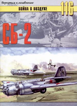 СБ -2