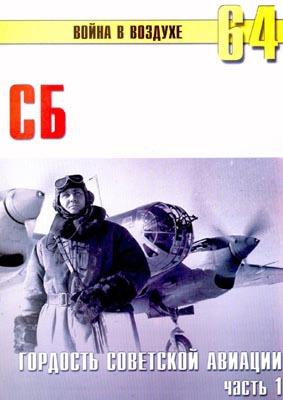 СБ. Гордость советской авиации. Часть 1