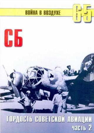 СБ гордость советской авиации Часть 2