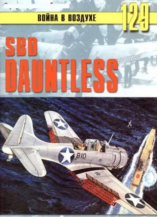 SBD «Dauntless»