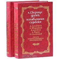 """""""…Сборище друзей, оставленных судьбою"""". """"Чинари"""" в текстах, документах и исследованиях. В 2 томах. Том 1"""