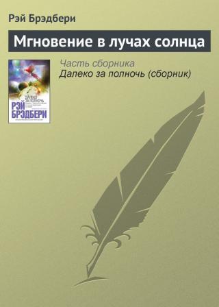 Сборник 10 В МГНОВЕНИЕ ОКА