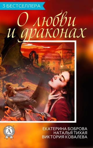 Сборник «3 бестселлера о любви и драконах» [publisher: МИ Стрельбицкого]