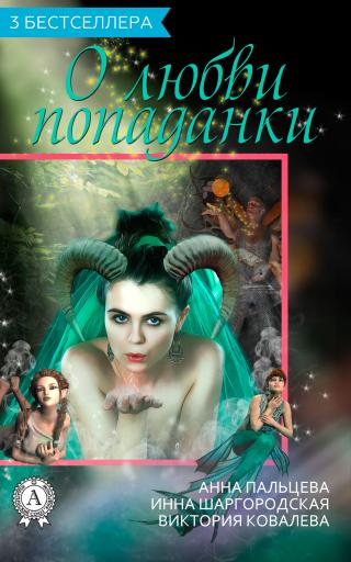 Сборник «3 бестселлера о любви попаданки» [publisher: МИ Стрельбицкого]