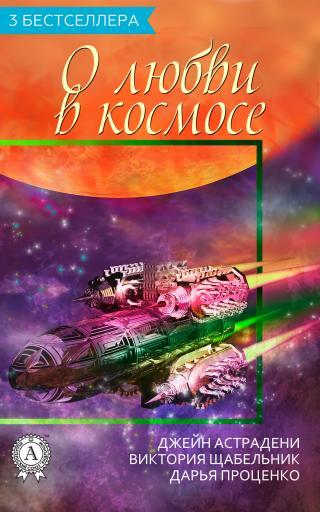 Сборник «3 бестселлера о любви в космосе» [publisher: МИ Стрельбицкого]