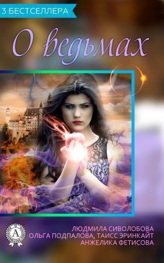 Сборник «3 бестселлера о ведьмах» [publisher: МИ Стрельбицкого]