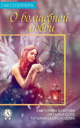 Сборник «3 бестселлера о волшебной любви» [publisher: МИ Стрельбицкого]