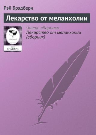 Сборник 4 ЛЕКАРСТВО ОТ МЕЛАНХОЛИИ