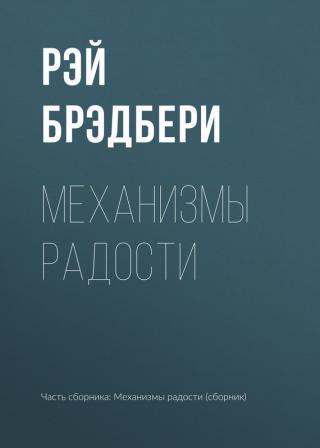 Сборник 5 МЕХАНИЗМЫ РАДОСТИ