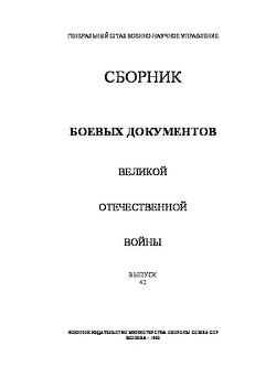 Сборник боевых документов Великой Отечественной войны. Выпуск 42