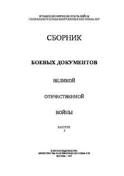 Сборник боевых документов Великой Отечественной войны. Выпуск 3