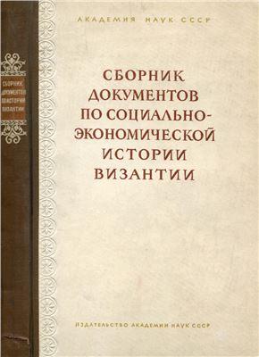 Сборник документов по социально-экономической истории Византии