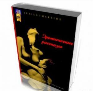 Сборник эротических рассказов