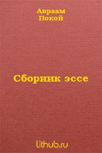 Сборник эссе