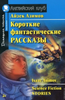 Сборник фантастических рассказов