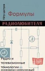 Сборник формул для радиолюбителя