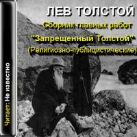 Сборник главных работ Запрещенный