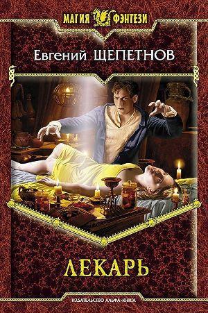 "Сборник ""Истринский цикл"" Книга1-4"