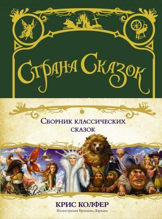 Сборник классических сказок [litres]