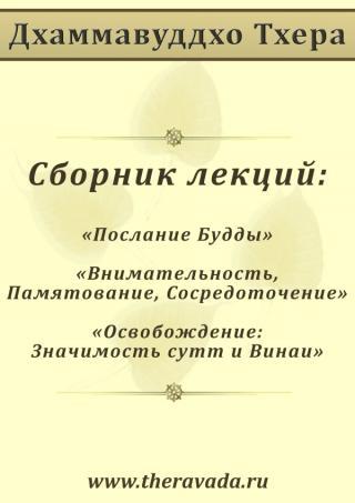 Сборник лекций