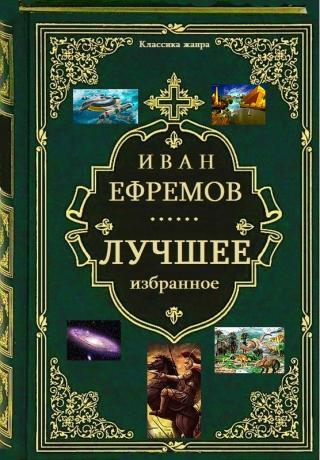 Сборник. Лучшее избранное. Книги 1-7 [Компиляция]