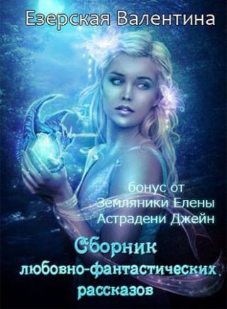 Сборник любовно-фантастических рассказов (СИ)
