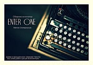 "Сборник миниатюр ""Enter one"" (СИ)"